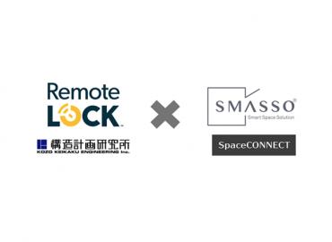 【レンタルスペースのオーナー必⾒︕】 空間無⼈化ソリューション「SMASSO®」と スマートロック「RemoteLOCK」が連携 時間延長にも柔軟に対応し収益性確保︕